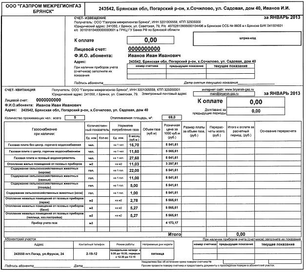 Заявление по форме р 26001 - 0774