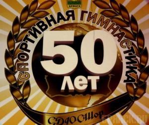 Картинка юбилей школы 50 лет, днем рождения открытки